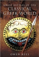 جنگهای بزرگ جهانی یونان کلاسیکGreat Battles of the Classical Greek World