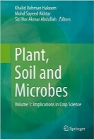 گیاه، خاک و میکروب‌ها؛ جلد اولPlant, Soil and Microbes: Volume 1: Implications in Crop Science