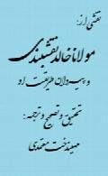 نقشی از مولانا خالد نقشبندی و پیروان طریقت او