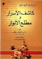 کاشف الاسرار و مطلع الانوار: شرح ابیاتی از مثنوی معنوی