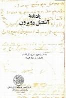 یادنامه آنکتیل دوپرون: به مناسبت دویستمین سال انتشار نخستین ترجمه اوستا