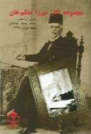 مجموعه آثار میرزا ملکم خان