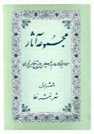 مجموعه آثار شیخ حسن نوری (دفتر اول) - شعر، نثر، خط