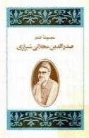 مجموعه اشعار صدرالدین محلاتی شیرازی
