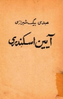 آیین اسکندری