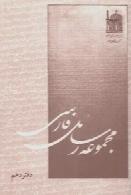 مجموعه رسائل فارسی (دفتر دهم)