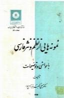 نمونه هایی از نظم و نثر فارسی