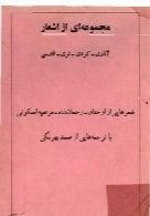 مجموعه ای از اشعار آذری، لری، کردی و فارسی