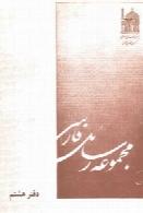 مجموعه رسائل فارسی (دفتر هشتم)