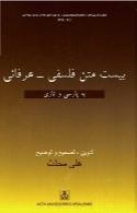 بیست متن فلسفی - عرفانی به پارسی و تازی