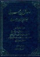 ترجمه فارسی رسائل ابن عربی
