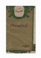 تجلیات عرفان در ادبیات فارسی