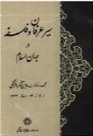 سیر عرفان و فلسفه در جهان اسلام