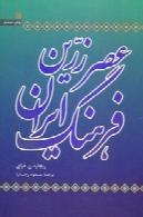عصر زرین فرهنگ ایران