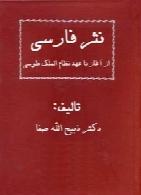 نثر فارسی از آغاز تا عهد نظام الملک طوسی