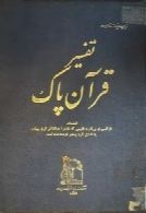 تفسیر قرآن پاک