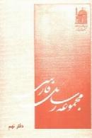 مجموعه رسائل فارسی (دفتر نهم)