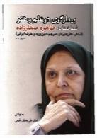 بیدارگری در علم و هنر: شناختنامه طاهره صفارزاده