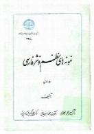 نمونه های نظم و نثر فارسی (جلد اول)
