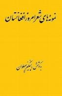 نمونه های شعر امروز افغانستان