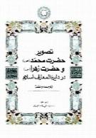 تصویر حضرت محمد و حضرت زهرا در دایره المعارف اسلام