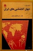 نگرشی جامع در جهان کتابشناسی های ایران