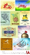 طرح های با کیفیت ولادت حضرت زینب (س)، روز پرستار
