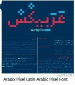 فونت فارسی و عربی عرپیکسArapix 12 Pixel Multilingual Latin Arabic Pixel Font