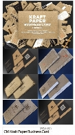CM Kraft Paper Business Card Bundle