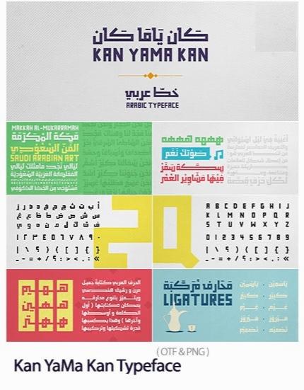فونت عربی و انگلیسی کان یاما کان / Kan YaMa Kan Typeface