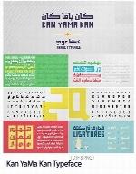 فونت عربی و انگلیسی کان یاما کانKan YaMa Kan Typeface