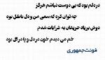 فونت فارسی، عربی و لاتین جمهوریJomhuria Font