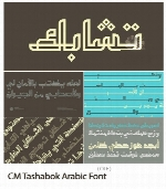 فونت عربی تشابکCM Tashabok Arabic Font