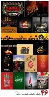 46 تصویر با کیفیت، پوستر، بنر و سایر ابزار طراحی اربعین