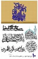 10 طرح خوشنویسی امام رضا علیه السلام
