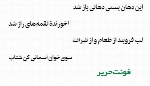 فونت فارسی، اردو، کردی و عربی حریرHarir Font