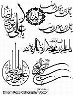 6 طرح وکتور خوشنویسی امام رضا علیه السلامEmam Reza Calligraphy Vector