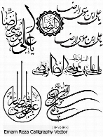 Emam Reza Calligraphy Vector