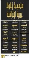 مجموعه فونت های عربی GE 2016Arabic Font GE 2016