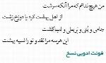 فونت اردو، عربی، فارسی، کردی و لاتین ادوبی نسخAdobe Naskh Font