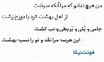 فونت فارسی و عربی نیکاNika Font