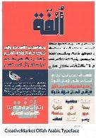 فونت عربی اُلفَةCreativeMarket Olfah Arabic Typeface