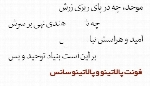 فونت فارسی، عربی، اردو، لاتین و کردی پالاتینو و پالاتینو سانسPalatino And Palatino Sans Font