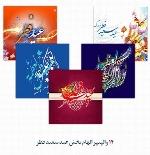 والپیپرهای الهام بخش عید سعید فطر