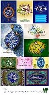 14 پوستر و اعلامیه سخنرانی با کیفیت ولادت امام حسن مجتبی علیه السلام