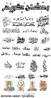 طرح های تایپوگرافی ماه رمضان با فرمت وکتورRamadan Kareem Typography Pack