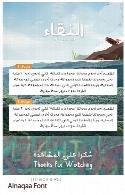 فونت عربی و انگلیسی النقاءAlnaqaa Font