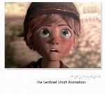 انیمیشن کوتاهنگهبان