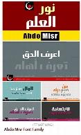 فونت فارسی، عربی، اردو و انگلیسی عبدو مصرAbdo Misr Font Family