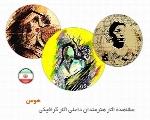 مشاهده آثار هنرمندان داخلی، آثار گرافیکی هومن از ایران
